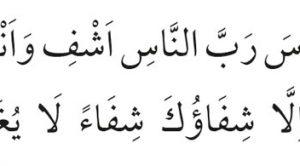 Şifa duası
